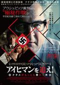 【名画リレー】アイヒマンを追え! ナチスがもっとも畏れた男