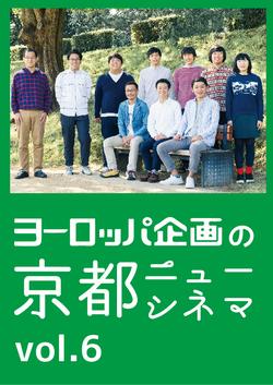 京都ニューシネマvol.6