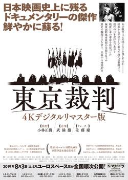 東京裁判4Kデジタルリマスター版
