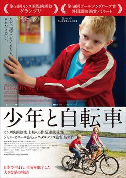 【名画リレー】少年と自転車