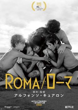 ROMA ローマ