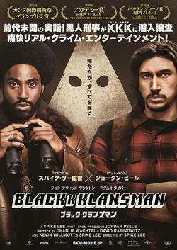 【名画リレー】ブラック・クランズマン