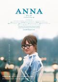 アンナ デジタルリマスター版