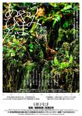【名画リレー】うみやまあひだ伊勢神宮の森から響くメッセージ