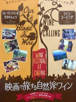 【映画で旅する自然派ワイン】ワイン・コーリング