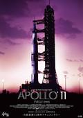 【名画リレー】アポロ11 完全版