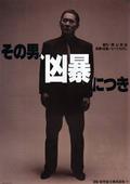 【『黙示録』出版記念特集】その男、凶暴につき+トークイベント