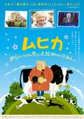 【上映延期】ムヒカ 世界でいちばん貧しい大統領から日本人へ