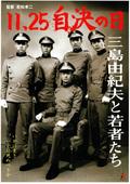 【名画リレー】11・25自決の日 三島由紀夫と若者たち