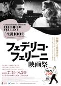 生誕100年フェデリコ・フェリーニ映画祭