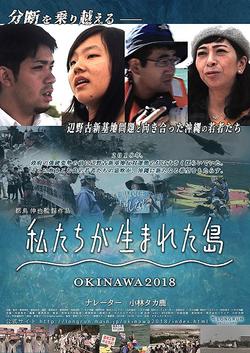 私たちが生まれた島 OKINAWA2018