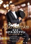 劇場版ヨナス・カウフマン ウィーンコンサート
