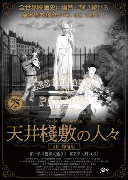 天井桟敷の人々4K修復版(2K上映)