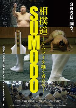 相撲道 サムライを継ぐ者たち