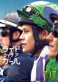 【名画リレー】ライド・ライク・ア・ガール