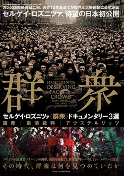 【セルゲイ・ロズニツァ『群衆』ドキュメンタリー3選】国葬
