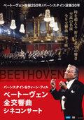 バーンスタイン&ウィーン・フィル ベートーヴェン全交響曲シネコンサート D.7番&8番