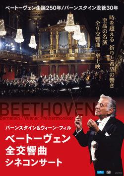 バーンスタイン&ウィーン・フィル ベートーヴェン全交響曲シネコンサート E.9番「合唱付」