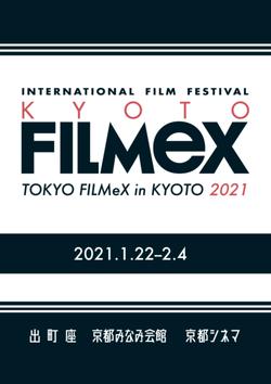 京都フィルメックス2021