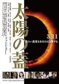 太陽の蓋(日本語字幕、90分版)