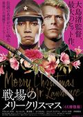 戦場のメリークリスマス4K修復版(2K上映)