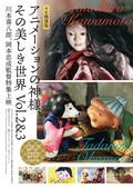 アニメーションの神様、その美しき世界Vol.2 & 3 川本喜八郎、岡本忠成監督特集 4K修復版(2K上映)