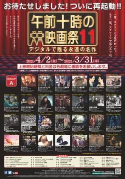 【午前十時の映画祭11】アンタッチャブル