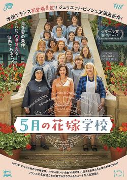 5月の花嫁学校