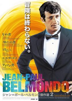 【ジャン=ポール・ベルモンド傑作選2】アマゾンの男
