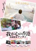 我が心の香港 映画監督アン・ホイ