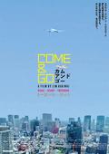 COME & GO カム・アンド・ゴー